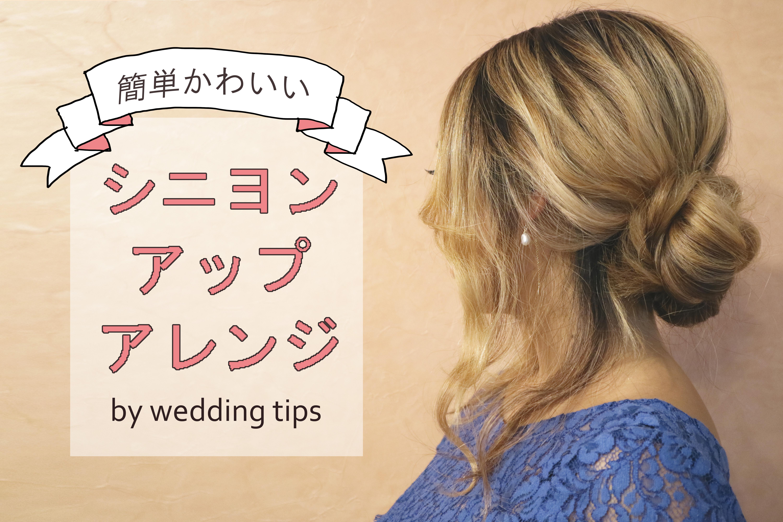 セルフで簡単可愛い!結婚式にピッタリな髪型アレンジとヘアアクセサリー紹介☆ で紹介している画像