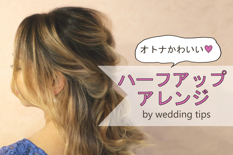 結婚式の髪型から服装まで解決!自分で簡単♪ハーフアップ