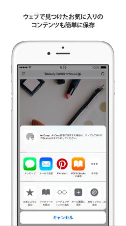 プレ花嫁必見!Pinterest(ピンタレスト)の登録方法とその使い方 で紹介している画像
