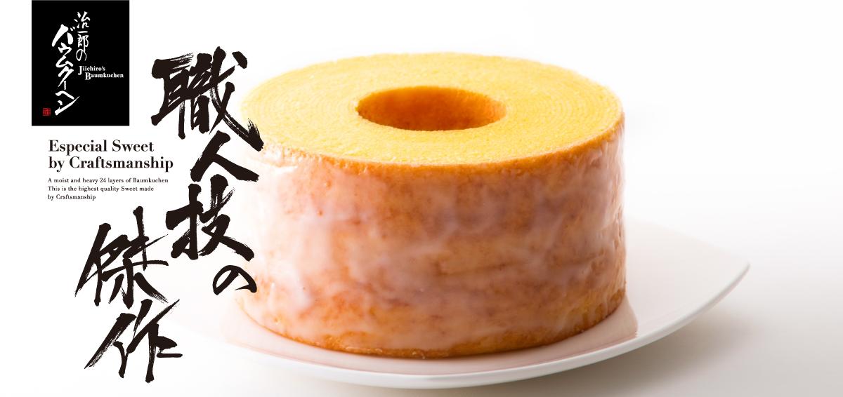 迷ったらこれ!結婚挨拶のオススメ定番手土産☆〜洋菓子編〜 で紹介している画像
