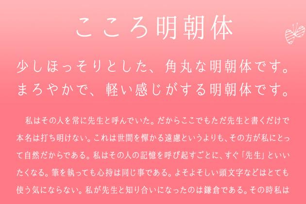 <ウェブデザイナーが教える>無料なのにオシャレ。結婚式におすすめ英語欧文&日本語フリーフォント15選 で紹介している画像