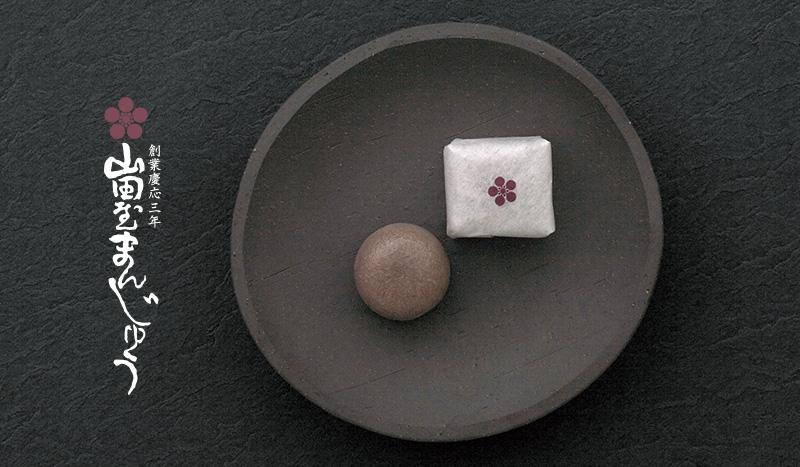 迷ったらこれ!結婚挨拶のオススメ定番手土産☆〜和菓子編〜 で紹介している画像