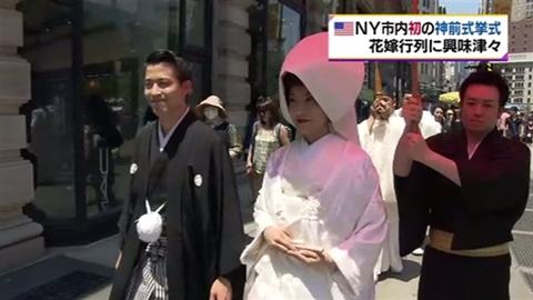 マンハッタンに花嫁行列!NY初の本格的な神前結婚式で現地にサプライズ☆ で紹介している画像