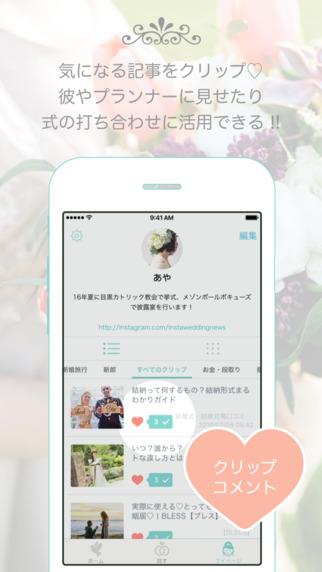 結婚が決まったら準備はスマホで!おすすめのお役立ちアプリ7選 で紹介している画像