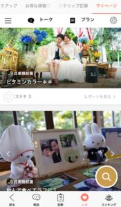式場探しからアイテム探しまで♡おふたりらしい結婚式を叶えるコツ♡ で紹介している画像